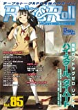Role&Roll Vol.85