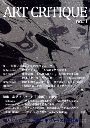 ART CRITIQUE n.01の詳細を見る