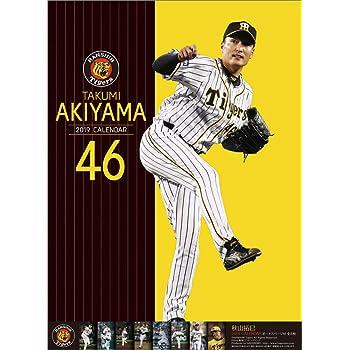 秋山拓巳(阪神タイガース) 2019年 カレンダー 壁掛け B2 CL-548