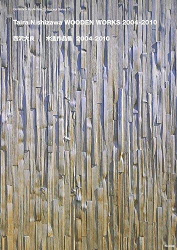 西沢大良|木造作品集 2004-2010