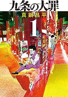 九条の大罪(1) (ビッグコミックス)