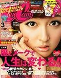 CanCam (キャンキャン) 2012年 03月号 [雑誌]
