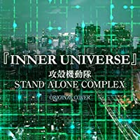 INNER UNIVERSE 攻殻機動隊 STAND ALONE COMPLEX ORIGINAL COVER
