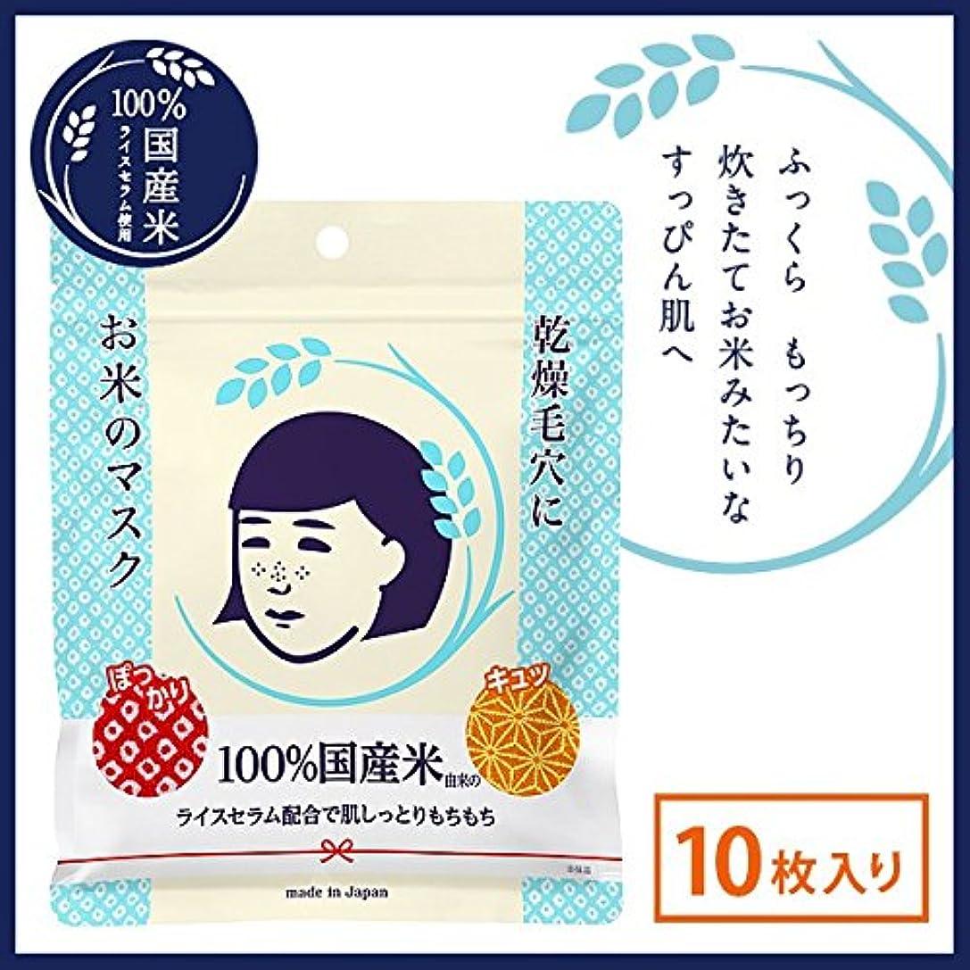 ルー教義蚊毛穴撫子 お米のマスク(10枚入/袋) 48袋入りケース