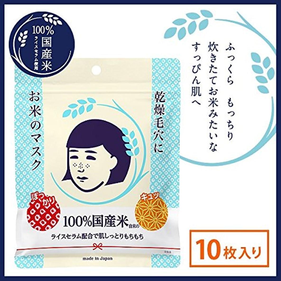 激怒がっかりする削減毛穴撫子 お米のマスク(10枚入/袋) 48袋入りケース