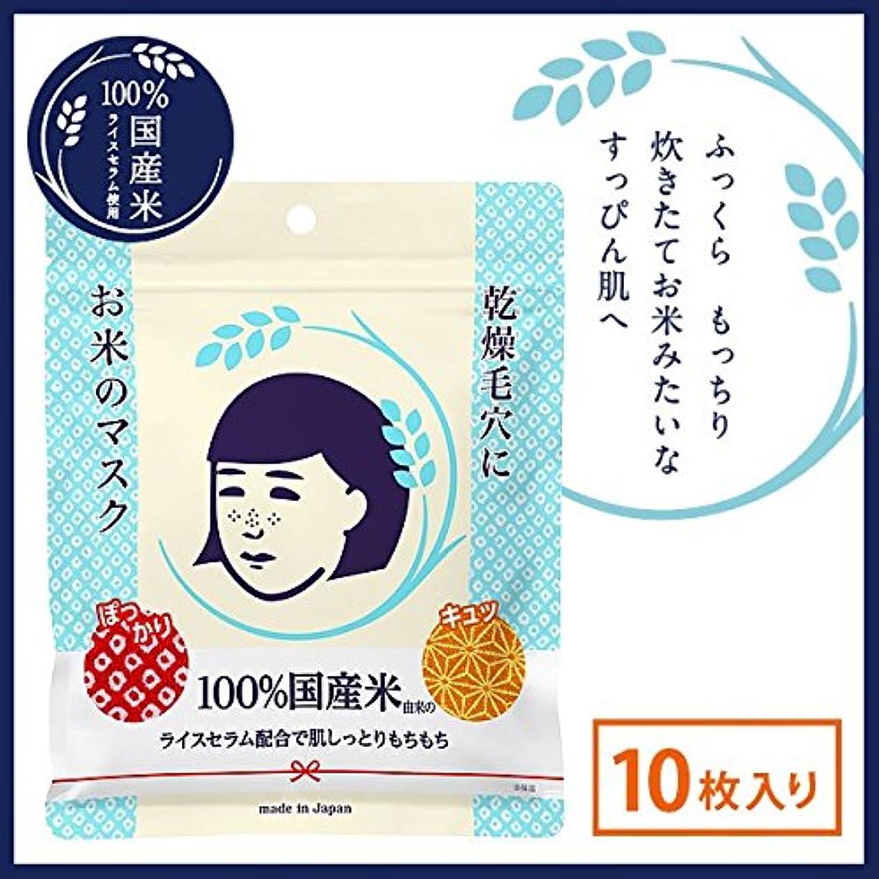 ドキドキ分産地毛穴撫子 お米のマスク(10枚入/袋) 48袋入りケース