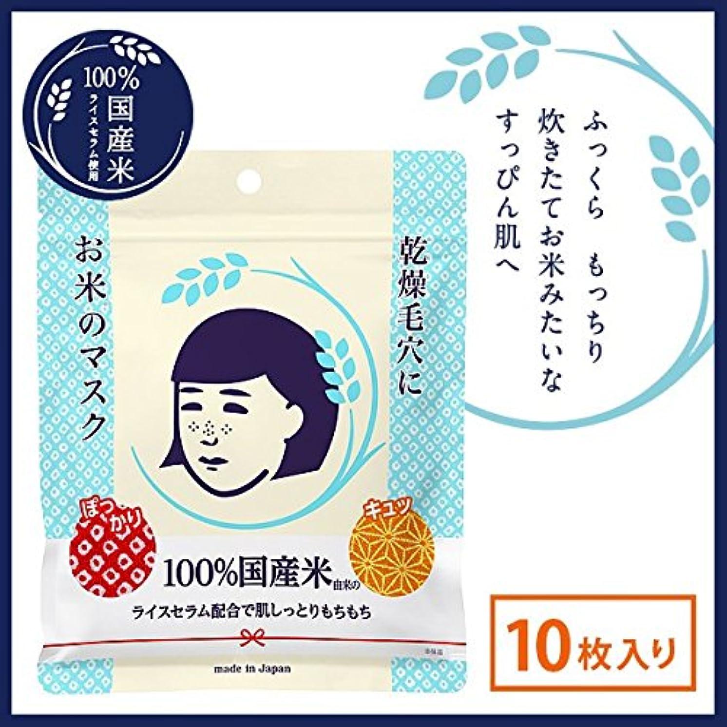 不合格抗生物質家事毛穴撫子 お米のマスク(10枚入/袋) 48袋入りケース