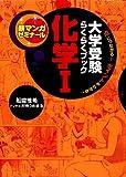 大学受験らくらくブック 化学Ⅰ (新マンガゼミナール)