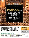 Pythonによるスクレイピング&機械学習 開発テクニック BeautifulSoup,scikit-learn,TensorFlowを使ってみよう -