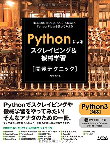 Pythonによるスクレイピング&機械学習 開発テクニック BeautifulSoup,scikit-learn,TensorFlowを使ってみよう