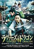 ラヴァーズ&ドラゴン [DVD]