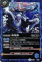 バトルスピリッツ 海魔神(CP) / 十二神皇編 第4章 / シングルカード BS38-CP08