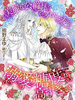 [熊野まゆ, 緋月アイナ]の美麗な公爵様のアプローチは溺愛糖度が高すぎです (夢中文庫プランセ)