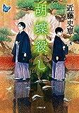 胡蝶殺し (小学館文庫)