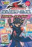 遊・戯・王 5D's デュエルターミナル カード版 アクセラレーションガイド5 KONAMI公式攻略本