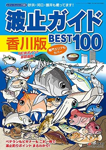 波止ガイド香川版 BEST100