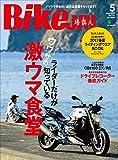 BikeJIN/培倶人(バイクジン) 2017年5月号 Vol.171[雑誌]