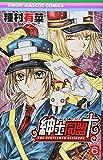 紳士同盟クロス 6 (りぼんマスコットコミックス)