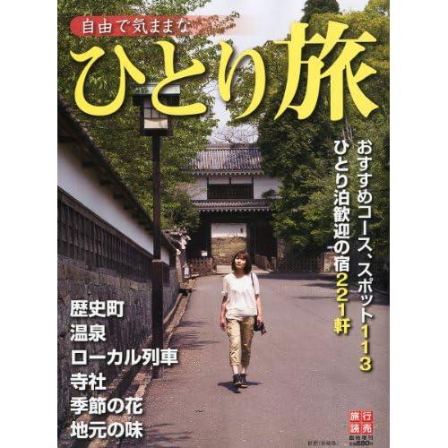 旅行読売増刊 自由気ままにひとり旅 2011年 07月号 [雑誌]
