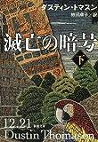 滅亡の暗号〈下〉 (新潮文庫)