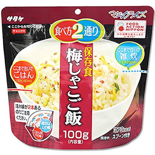 サタケ マジックライス 備蓄用 梅じゃこご飯 100g×2個 セット (アレルギー対応食品 防災 保存食 非常食)
