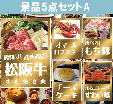 松阪牛 すき焼き肉 ・ずわいがに・もち豚・チーズケーキ・オマ...