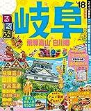 るるぶ岐阜 飛騨高山 白川郷'18 (るるぶ情報版(国内))
