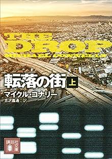 転落の街(上) (講談社文庫)