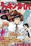 クッキングパパ カレー編 (モーニングコミックス)
