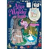 Disney ふしぎの国のアリス Alice in Wonderland (e-MOOK 宝島社ブランドムック)