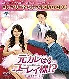 元カレはユーレイ様!? (オリジナル・バージョン) (コンプリート・シンプルDVD-BOX5,000円シリーズ) (期間限定生産)