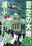 蒼茫の大地、滅ぶ 上   アリババコミックス / 西村 寿行 のシリーズ情報を見る