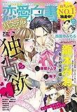 恋愛白書パステル2017年7月号 [雑誌] (ミッシィコミックス恋愛白書パステルシリーズ)