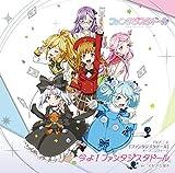 TVアニメ「ファンタジスタドール」オープニングテーマ「今よ!ファンタジスタドール」