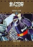 鉄人28号 《少年 オリジナル版》 復刻大全集 ユニット2