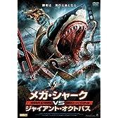 メガ・シャークVSジャイアント・オクトパス [DVD]