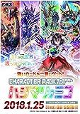 Z/X -Zillions of enemy X- キャラクターパック ハジマリノミコ(CP05) BOX