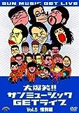 大爆笑!!サンミュージックGETライブ Vol.5「惜別」編[DVD]