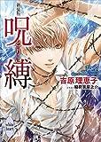 新装版 呪縛 ―とりこ― (講談社X文庫ホワイトハート(BL))