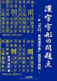 漢字字形の問題点ー併『平22、常用漢字表』追字批判ー -