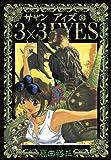 3×3EYES(33) (ヤングマガジンコミックス)