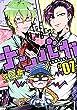 ナンバカ(7) (アクションコミックス(comico books))