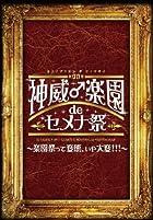 2013 神威♂楽園 de セメナ祭!! ~楽園祭って変態、いや大変!!!~ [DVD](在庫あり。)
