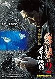 安藤組外伝 群狼の系譜2[DVD]