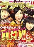 ラブベリー 2007年 11月号 [雑誌]