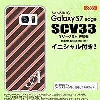 SCV33 スマホケース Galaxy S7 edge ケース ギャラクシー S7 エッジ イニシャル ストライプ 茶×ピンク nk-scv33-714ini X