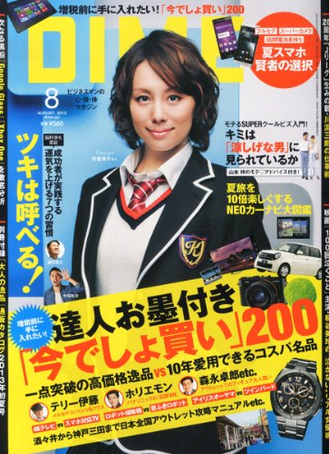 DIME (ダイム) 2013年 08月号 [雑誌]の詳細を見る