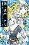 鵺天妖四十八景 2 (プリンセス・コミックス)