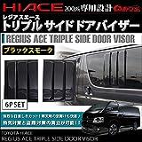 ハイエース 200 系 ~3型 レジアス エース トリプル サイド ドア ベント バイザー 6枚 セット 【スモーク】200系 ハイエース ハイエース 2...
