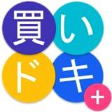 買いドキ+ 日用品、消耗品の在庫管理・買い物メモアプリ